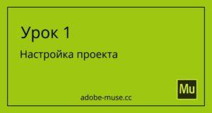 Урок 1 - Настройка проекта