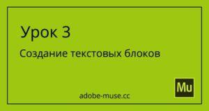 Урок 3 - Создание текстовых блоков