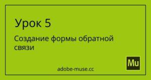 Урок 5 - Создание формы обратной связи